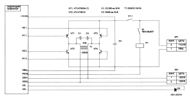 Файл в наличии Схема преобразователя 12 в 220в 1000вт - есть на файловом сервере 35.