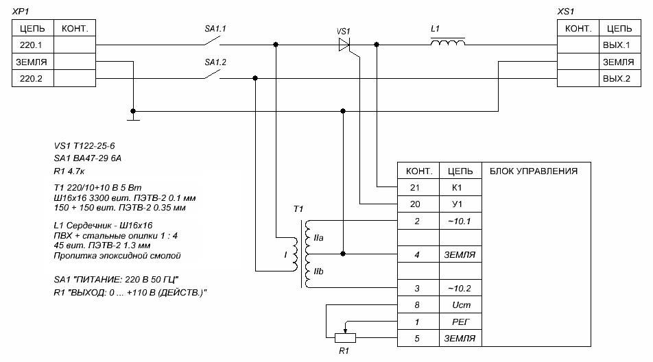 Схема выпрямителя ВСА-5К электрическая принципиальная
