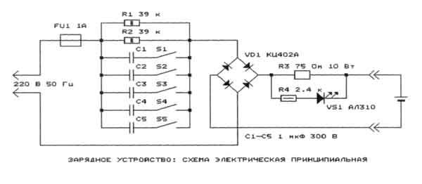 Описание: Зарядное устройство
