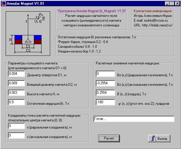 Программы для расчета электромагнитов